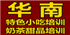深圳华南食府培训中心