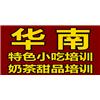 深圳華南食府培訓中心
