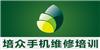 广州培众电脑手机维修学校
