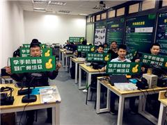 广州手机+电脑+家电全能专业培训班