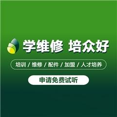 广州手机维修技术全能培训班