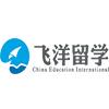 河南飞洋出国留学服务中心