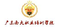 广东南大职业培训学院
