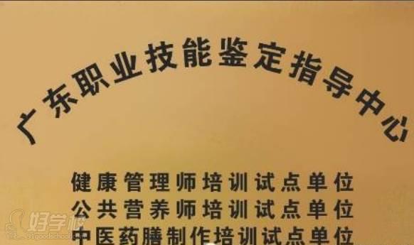 广东南大职业培训学院  教学荣誉