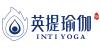 厦门英提瑜伽学院