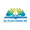 北京金苑新榜教育