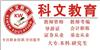 深圳科文教育培训学校