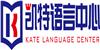 北京凱特語言培訓中心