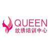 厦门Queen国际纹绣培训中心