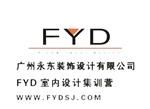 FYD广东女子职业技术学院室内设计讲座