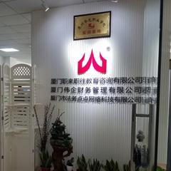 厦门伟企财务培训中心伟企湖里区教学点图