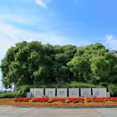 杭州滨江校区