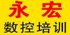 宁波镇海永宏数控培训学校