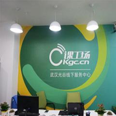 武汉Android就业班