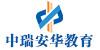 北京中瑞教育