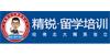 上海精锐国际部