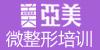 广州亚美职业技术培训学校