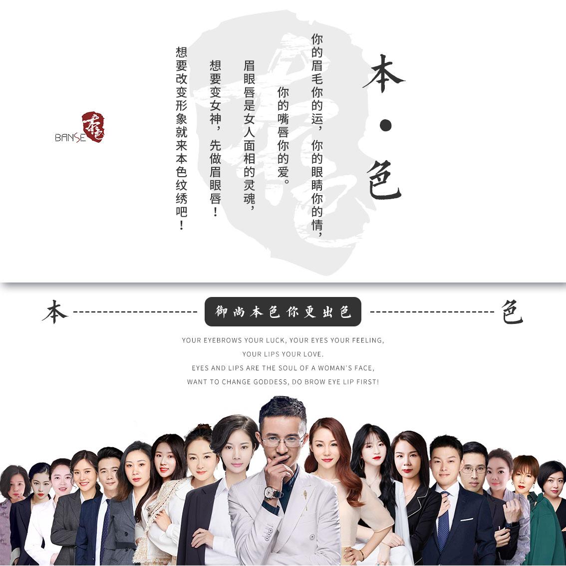 杭州纹绣高端免麻机器线条眉半永久私教班