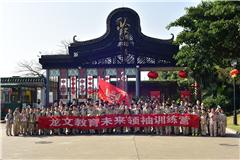 广州未来领袖训练营冬令营学习班