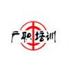 广州市职工技术培训