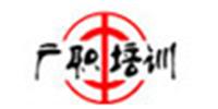 廣州市職工技術培訓