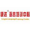 广州领达语言培训中心
