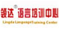 廣州領達語言培訓中心