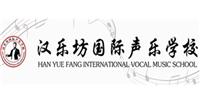 厦门汉乐坊国际声乐学校