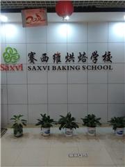 烘焙面包专业班培训课程