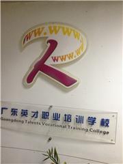 广州企业人力资源师三级培训(高通过率)