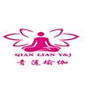 武汉青莲瑜伽教练培训学院