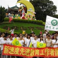 广州教师资格证教学能力培训班