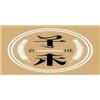 南京子禾烘焙培训中心