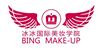杭州冰冰国际美妆学院