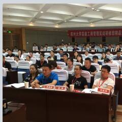 郑州大学工商管理实战研修班