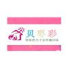 天津贝婴彩母婴培训学校