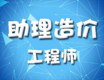 上海助理造價工程師課程