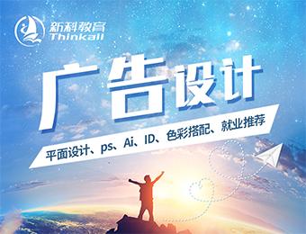 上海商业广告设计全科培训课程