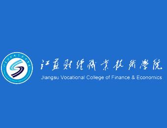 江蘇財經職業技術學院成人高考高起專上海班