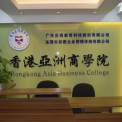 东莞MBA培训班