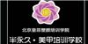 北京皇菲美容半永久培训中心