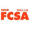 长沙FCSA外国人之家