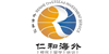 深圳仁和留学移民服务中心
