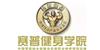 北京赛普健身教练培训中心