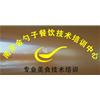 南京金勺子餐饮项目小吃技术培训中心