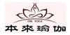 北京本来瑜伽培训学院