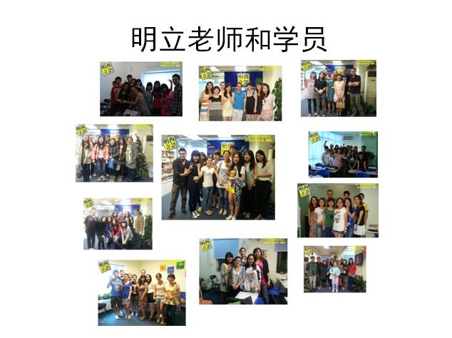广州明立西班牙语培训师生风采