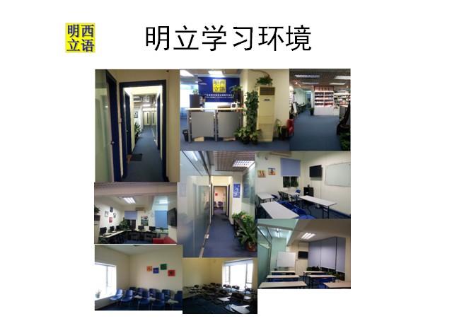 广州明立西班牙语培训学习环境