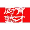 北京育才厨艺培训中心
