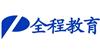 廣州全程教育